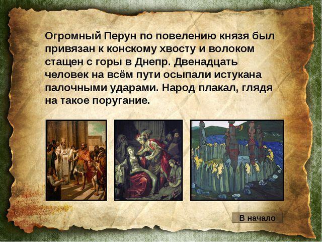 Огромный Перун по повелению князя был привязан к конскому хвосту и волоком ст...