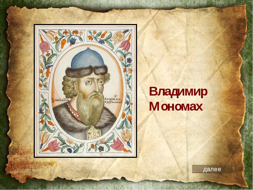 Владимир Мономах далее