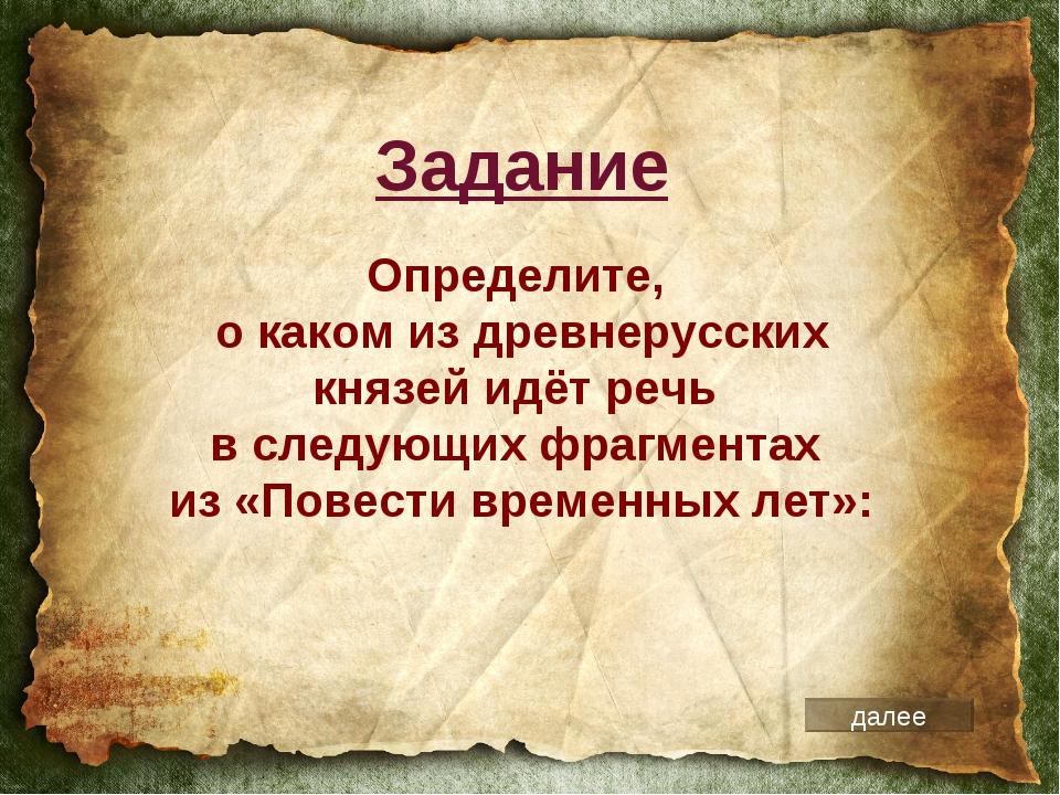 Определите, о каком из древнерусских князей идёт речь в следующих фрагментах...