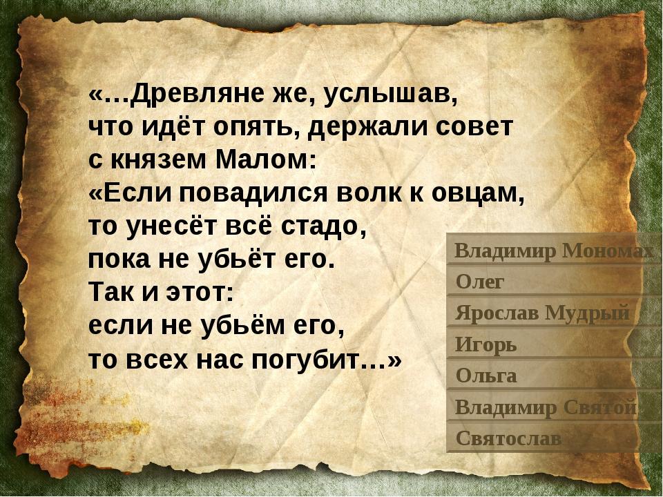 «…Древляне же, услышав, что идёт опять, держали совет с князем Малом: «Если п...