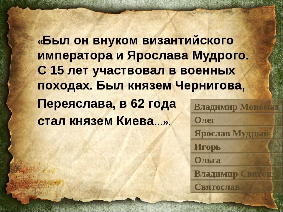 «Был он внуком византийского императора и Ярослава Мудрого. С 15 лет участвов...