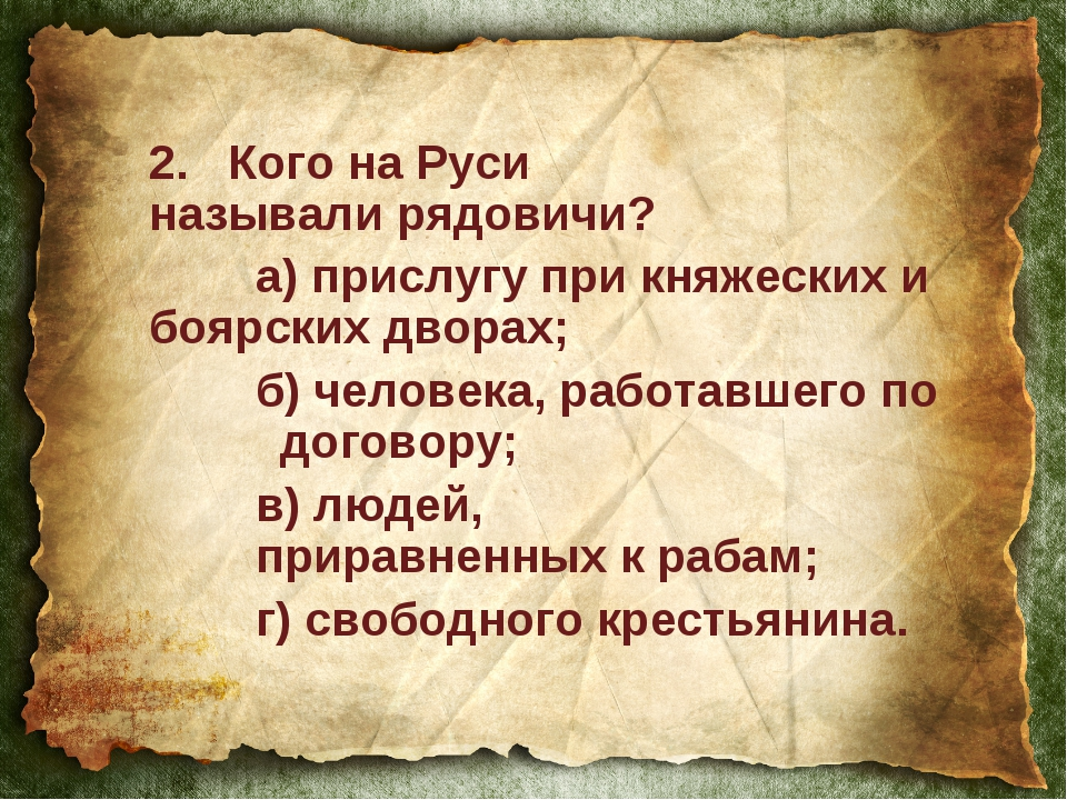 2. Кого на Руси называли рядовичи? а) прислугу при княжеских и боярских двор...