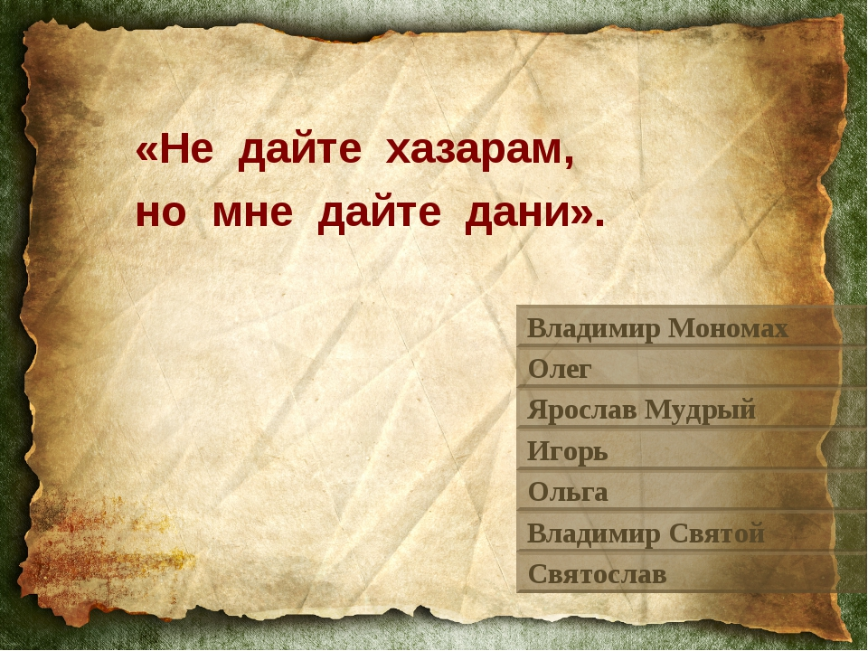 «Не дайте хазарам, но мне дайте дани». Владимир Мономах Олег Ярослав Мудрый И...