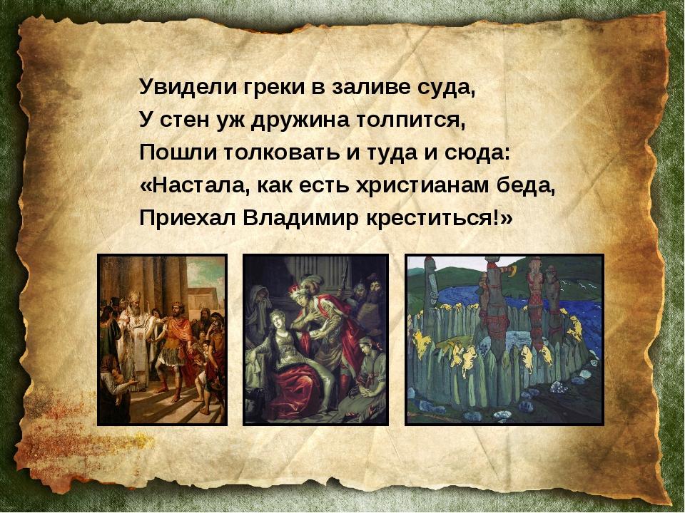 Увидели греки в заливе суда, У стен уж дружина толпится, Пошли толковать и ту...