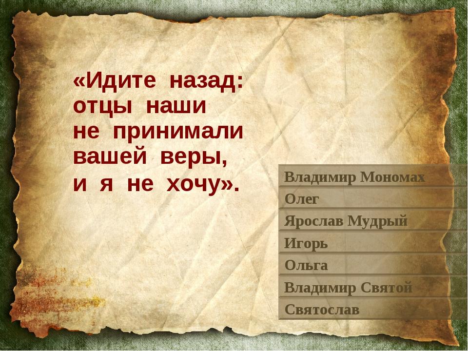 «Идите назад: отцы наши не принимали вашей веры, и я не хочу». Владимир Моном...