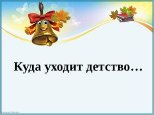 Куда уходит детство… FokinaLida.75@mail.ru