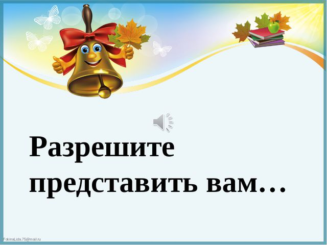 Разрешите представить вам… FokinaLida.75@mail.ru