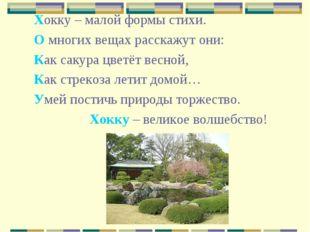 Хокку – малой формы стихи. О многих вещах расскажут они: Как сакура цветёт ве
