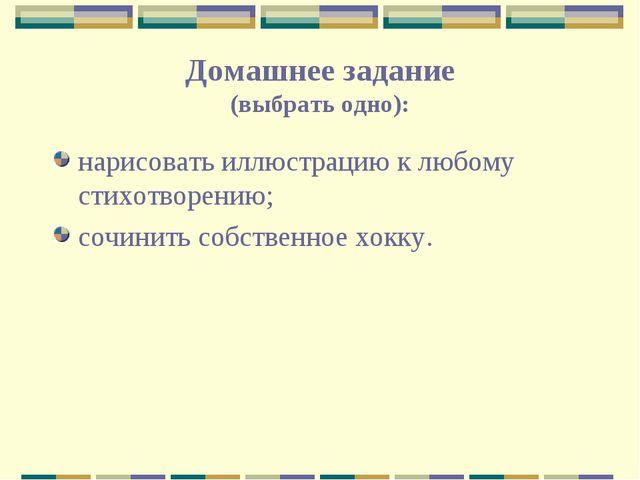 Домашнее задание (выбрать одно): нарисовать иллюстрацию к любому стихотворени...