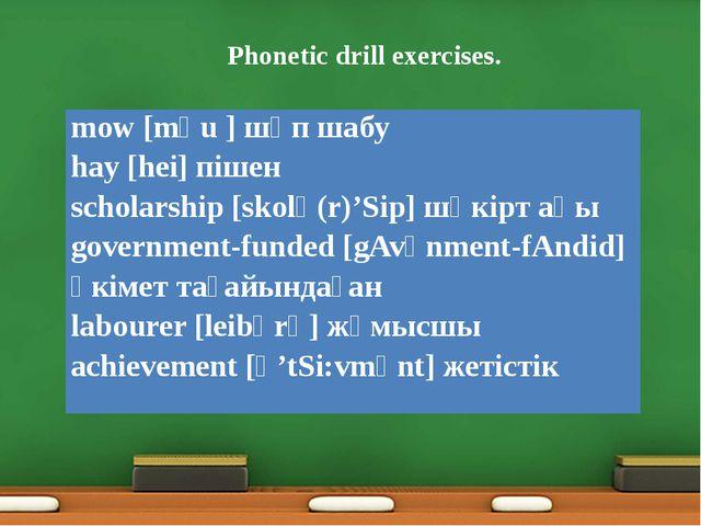""" Phonetic drill exercises. mow [mәu ]шөп шабу hay[hei]пішен scholarship[skol..."