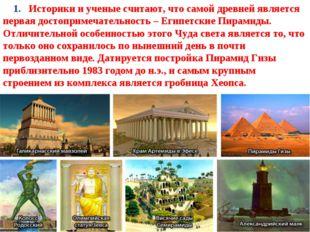""": """" 1. Историки и ученые считают, что самой древней является первая достопри"""