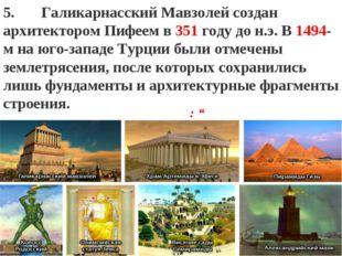 """: """" 5. Галикарнасский Мавзолейсоздан архитектором Пифеем в 351 году до н.э."""