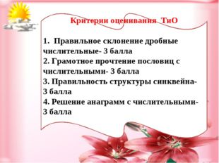 Критерии оценивания ТиО 1. Правильное склонение дробные числительные- 3 балла