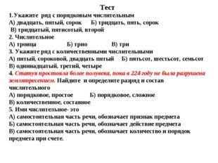 Тест Укажите ряд с порядковым числительным А) двадцать, пятый, сорок Б) трид