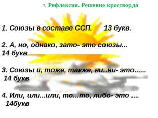 7. Рефлексия. Решение кроссворда 1. Союзы в составе ССП. 13 букв. 2. А, но,