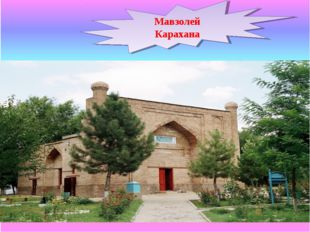 Мавзолей Карахана