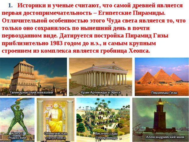 """: """" 1. Историки и ученые считают, что самой древней является первая достопри..."""