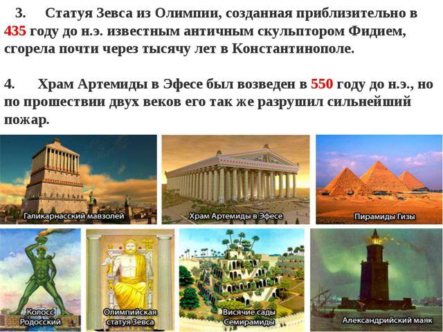 """: """" 3. Статуя Зевса из Олимпии, созданная приблизительно в 435 году до н.э...."""