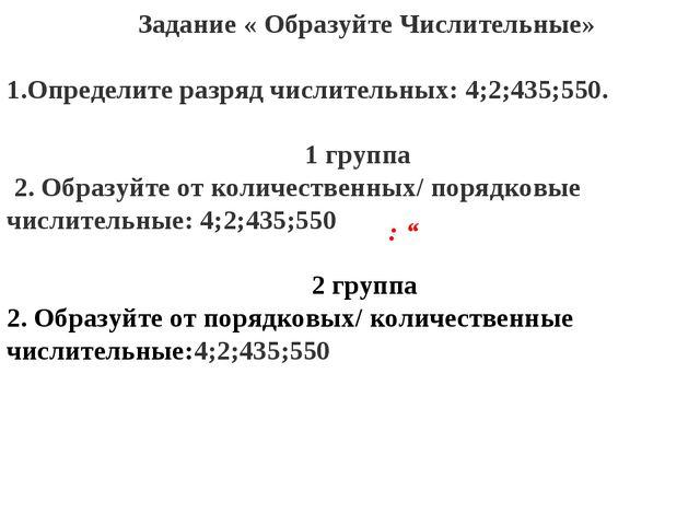 """: """" Задание « Образуйте Числительные» Определите разряд числительных: 4;2;43..."""