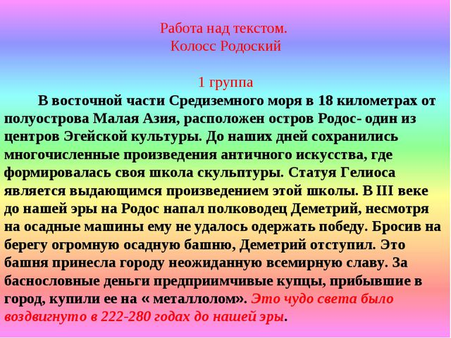 Работа над текстом. Колосс Родоский 1 группа В восточной части Средиземного м...