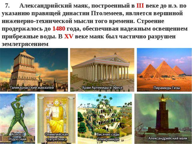 """: """" 7. Александрийский маяк, построенный в III веке до н.э. по указанию прав..."""