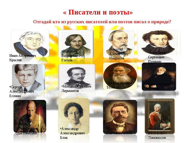 « Писатели и поэты» Отгадай кто из русских писателей или поэтов писал о прир...