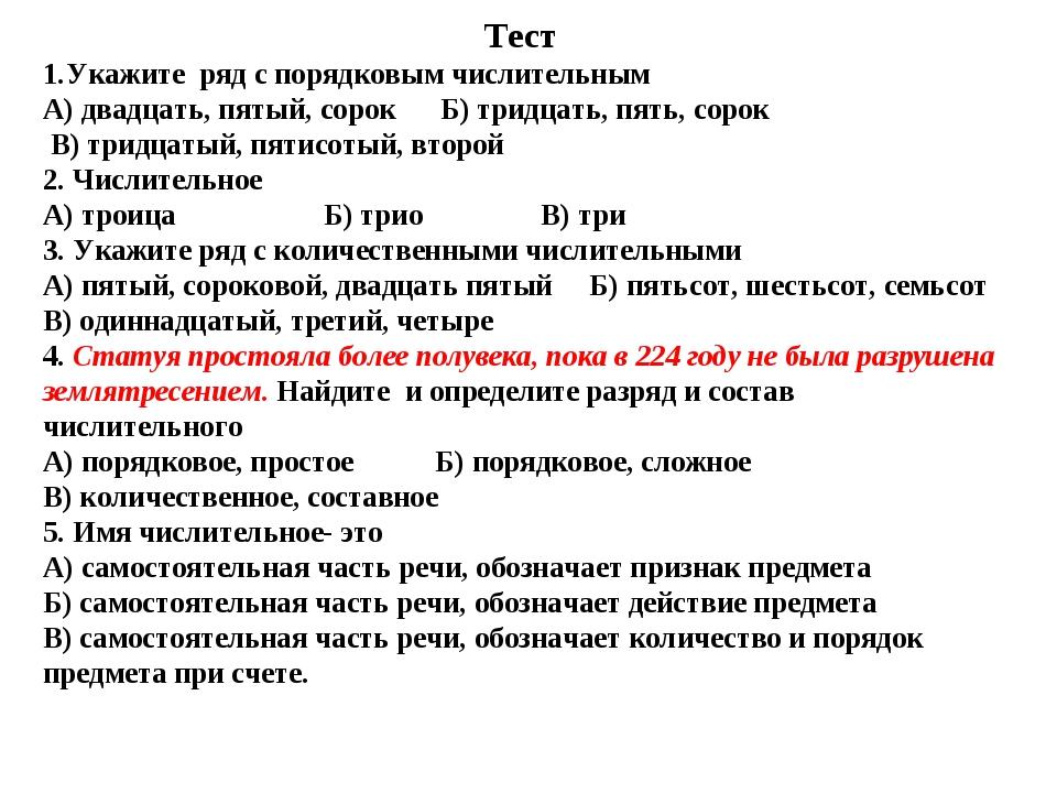 Тест Укажите ряд с порядковым числительным А) двадцать, пятый, сорок Б) трид...