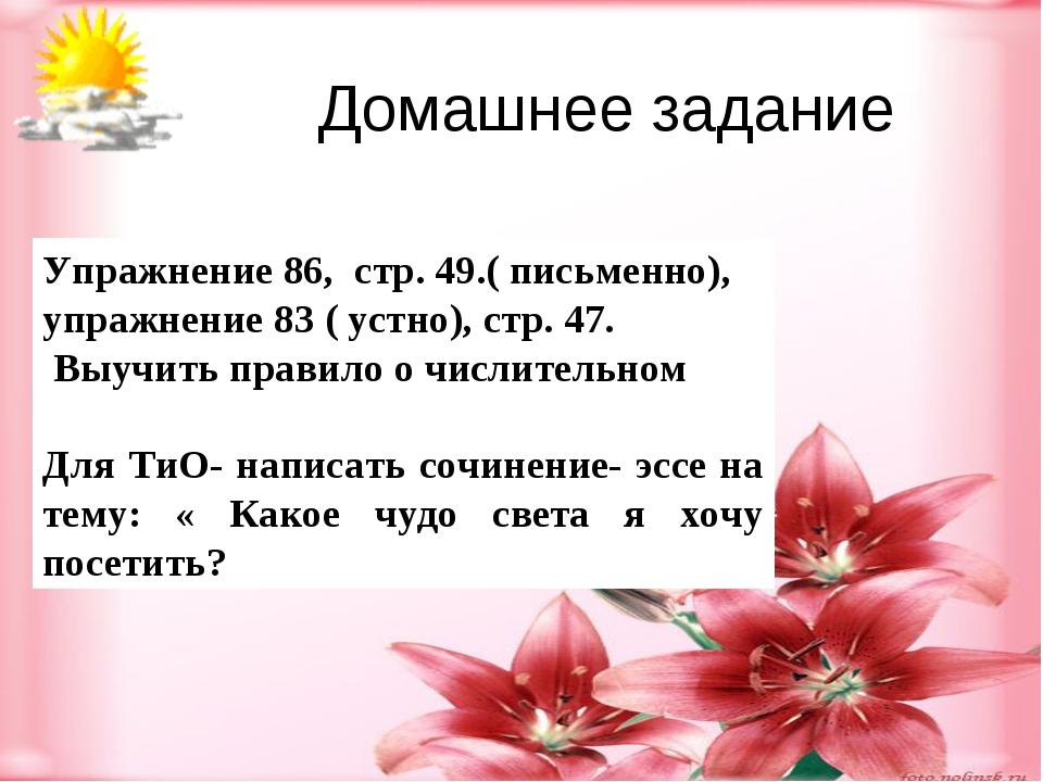 Упражнение 86, стр. 49.( письменно), упражнение 83 ( устно), стр. 47. Выучить...