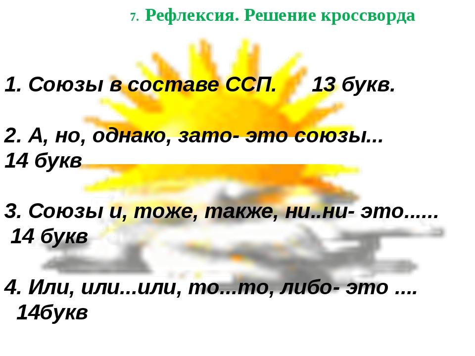 7. Рефлексия. Решение кроссворда 1. Союзы в составе ССП. 13 букв. 2. А, но,...
