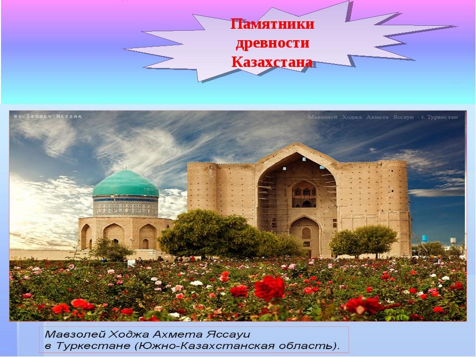 Памятники древности Казахстана