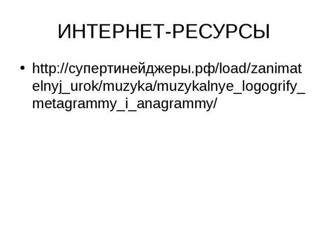 ИНТЕРНЕТ-РЕСУРСЫ http://супертинейджеры.рф/load/zanimatelnyj_urok/muzyka/muzy...
