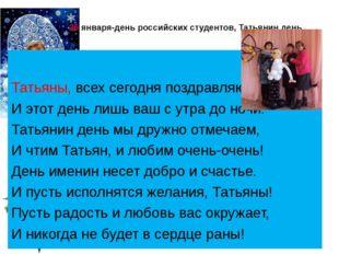 25 января-день российских студентов, Татьянин день Татьяны, всех сегодня поз