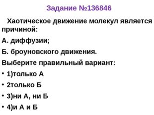 Задание №136846 Хаотическое движение молекул является причиной: А. диффузии;