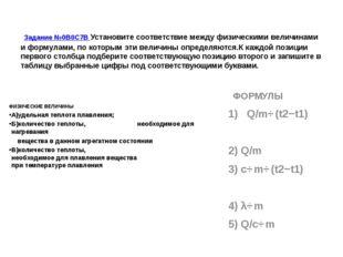 Задание №0B0C7BУстановите соответствие между физическими величинами и форму