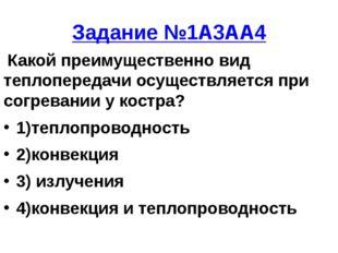 Задание №1A3AA4 Какой преимущественно вид теплопередачи осуществляется при со