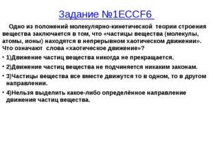 Задание №1ECCF6 Одно из положений молекулярно-кинетической теории строения