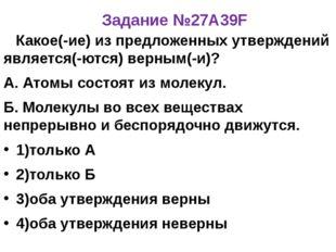Задание №27A39F Какое(-ие) из предложенных утверждений является(-ются) верным