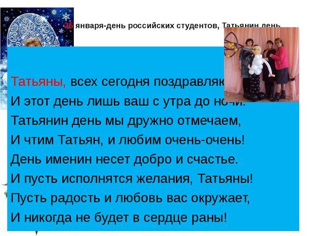 25 января-день российских студентов, Татьянин день Татьяны, всех сегодня поз...