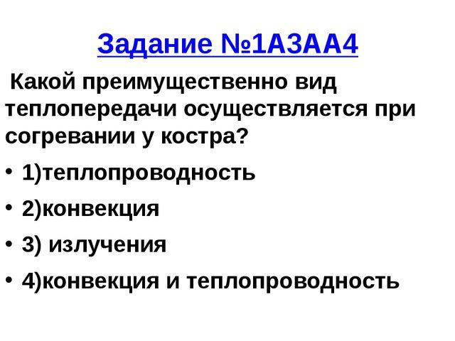Задание №1A3AA4 Какой преимущественно вид теплопередачи осуществляется при со...