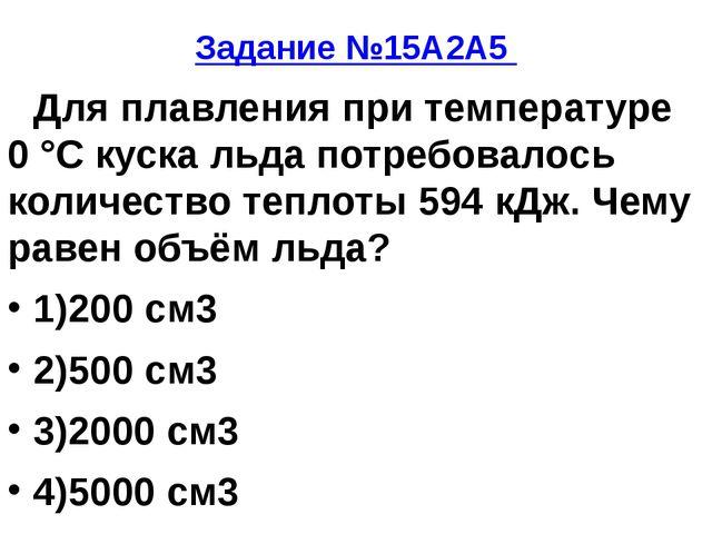 Задание №15A2A5 Для плавления при температуре 0°С куска льда потребовалось...