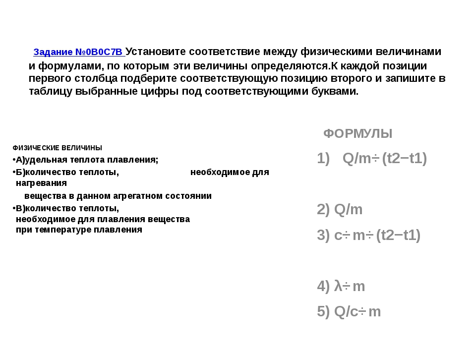 Задание №0B0C7BУстановите соответствие между физическими величинами и форму...