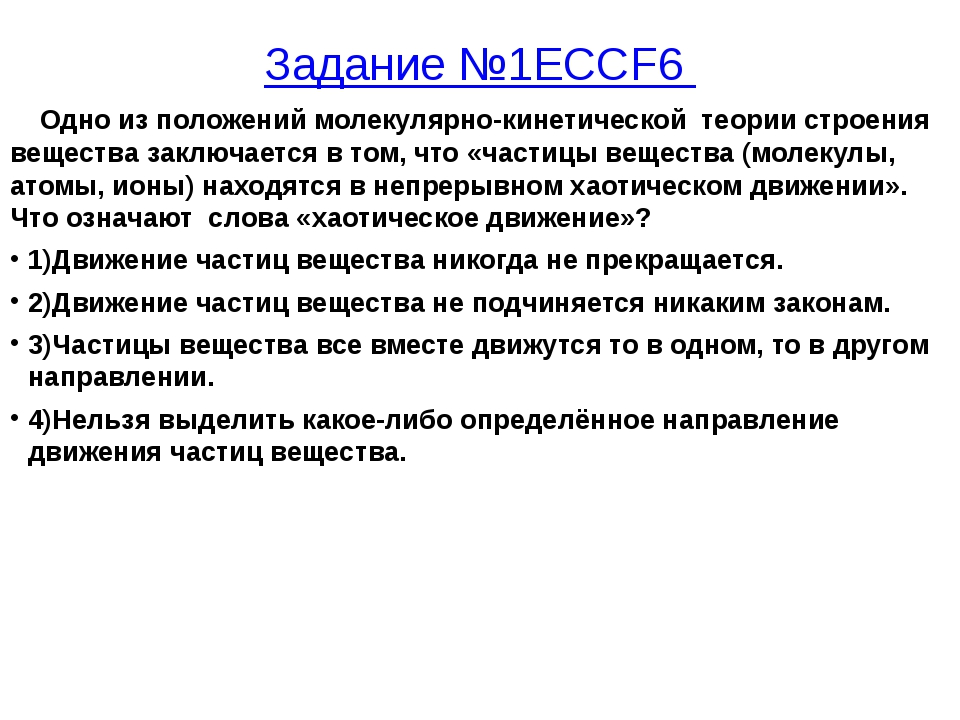 Задание №1ECCF6 Одно из положений молекулярно-кинетической теории строения...