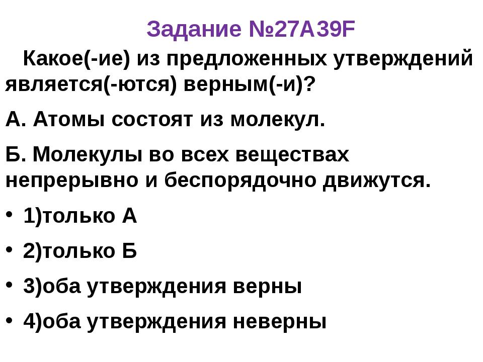 Задание №27A39F Какое(-ие) из предложенных утверждений является(-ются) верным...