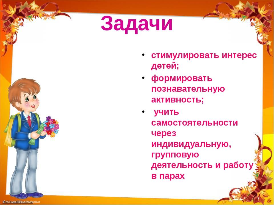 Задачи стимулировать интерес детей; формировать познавательную активность; уч...