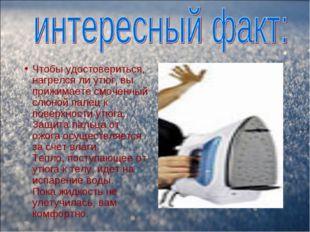Чтобы удостовериться, нагрелся ли утюг, вы прижимаете смоченный слюной палец