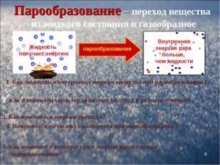 * 2. Как изменяется характер движения молекул и их расположение? 1. Как измен