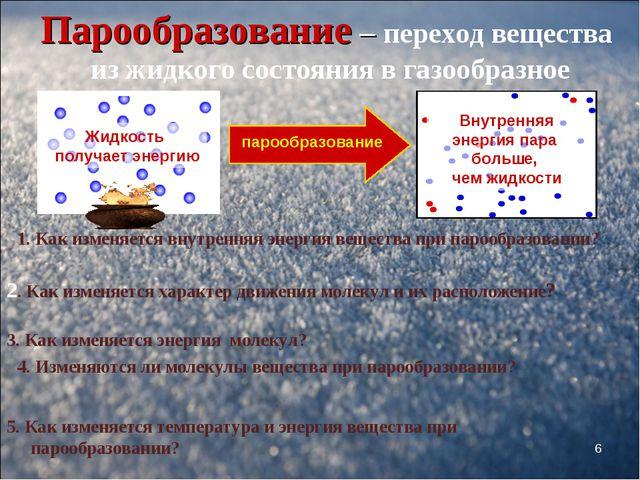 * 2. Как изменяется характер движения молекул и их расположение? 1. Как измен...