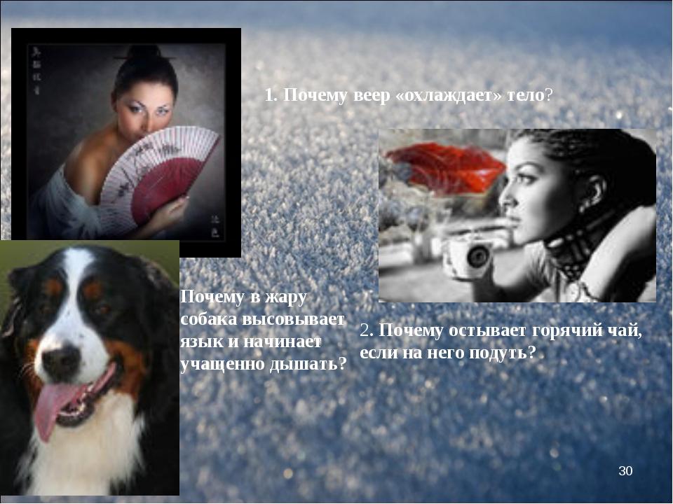 * 1. Почему веер «охлаждает» тело? 2. Почему остывает горячий чай, если на не...