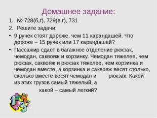 Домашнее задание: № 728(б,г), 729(в,г), 731 Решите задачи: 9 ручек стоят доро
