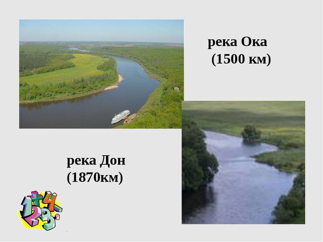 река Ока (1500 км) река Дон (1870км)